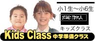 セサミクラブキッズクラス